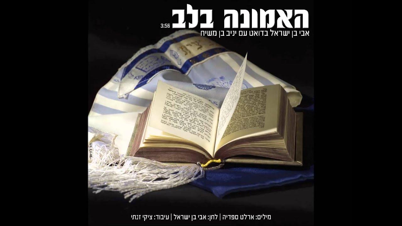 אבי בן ישראל ויניב בן משיח  - האמונה