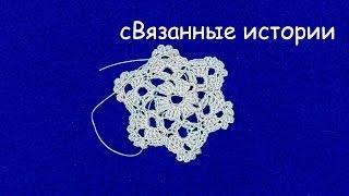 Вязание крючком. Шестиугольник