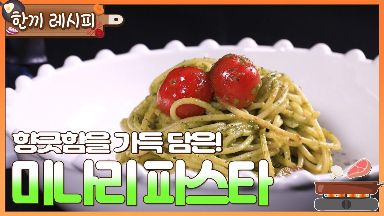 [ENG SUB] 향긋함을 가득 품은! 미나리 파스타! / Water Parsley Pasta 'INS ASMR'