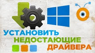 [Шаг 4] Установка Недостающих Драйверов Windows 10