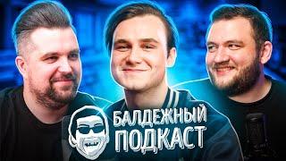БАЛДЁЖНЫЙ ПОДКАСТ - Николай Соболев