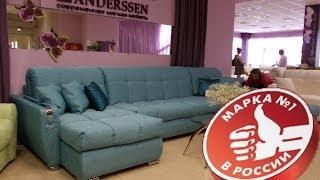 Хорошие новости фабрики мягкой мебели Андерссен(Заходите на наш обновленный сайт http://anderssen.ru/ и подписывайтесь на наш канал на Youtube Наша страница Вконтакте..., 2013-11-29T06:49:12.000Z)