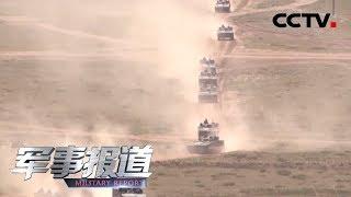 《军事报道》 20190702| CCTV军事