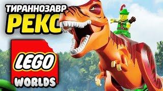 LEGO Worlds Прохождение - ОХОТА НА ТИ-РЕКСА