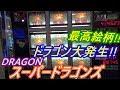 【メダルゲーム】ついに来た!! 初のドラゴンフリーゲーム!!(2019.07.03)