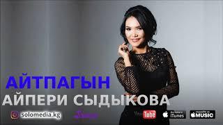 Айпери Сыдыкова - Айтпагын / Жаны 2018