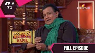 Comedy Nights With Kapil | कॉमेडी नाइट्स विद कपिल | Episode 71 | Mithun Chakraborty