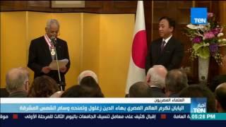 نشرة TeN - اليابان تكرم العالم المصري