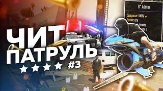 GTA 5 Online: ЧИТ ПАТРУЛЬ #3: ВЫЧИСЛИЛ АДМИНА РОКСТАР НА ОПРЕССОРЕ