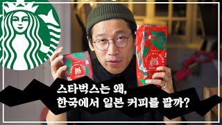 [원산지 일본] 스타벅스에서는 왜 일본커피를 파는 걸까…
