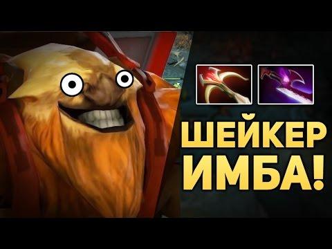видео: УЖАСАЮЩИЕ КРИТЫ ШЕЙКЕРА! #28 [dota imba]