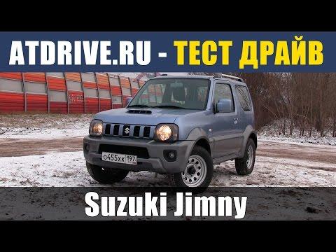 Suzuki Jimny - Тест-драйв от ATDrive.ru