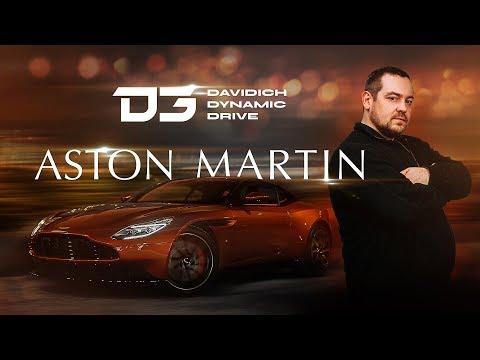 D3 Aston Martin DB11 – тачка Джеймса Понта за 22 млн!
