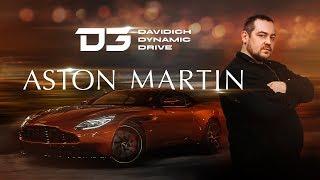 D3 Aston Martin DB11 - тачка Джеймса Понта за 22 млн!