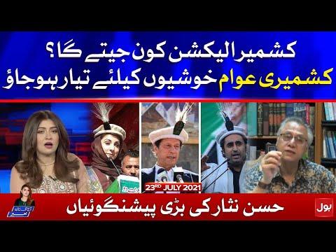 Hassan Nisar Dabang Interview - AJK Election Prediction - Aaj Ki Taaza Khabar