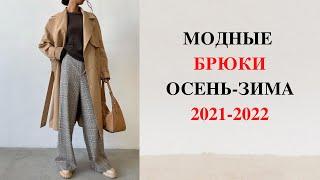 МОДНЫЕ БРЮКИ ОСЕНЬ ЗИМА 2021 2022 Модные тенденции