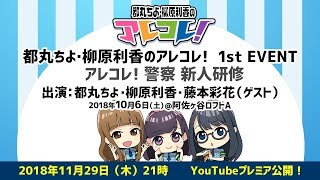 2018年10月6日(土)に開催された 「都丸ちよ・柳原利香のアレコレ! 1s...
