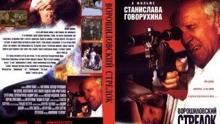 Обзор на фильм - Ворошиловский стрелок (1999)