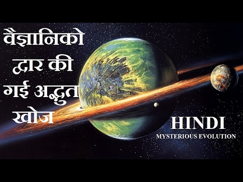 Most Recent Mind - Blowing Discoveries in hindi