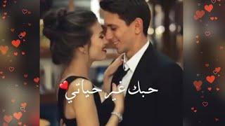 حالات حب رومنسية 💞حبك غير حياتي 💗انت غرامي كله 💗🌸