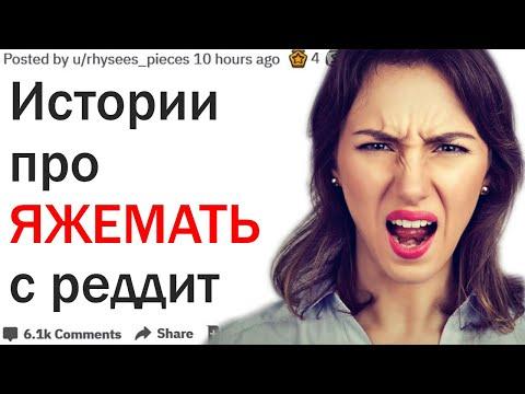 Истории про ЯЖЕМАТЬ от пользователей Реддит #3