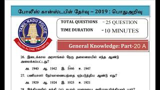 TNUSRB POLICE CONSTABLE FIRST HALF GENERAL KNOWLEDGE PART - 20 A|| IMPORTANT QUESTION || M-Tech ||