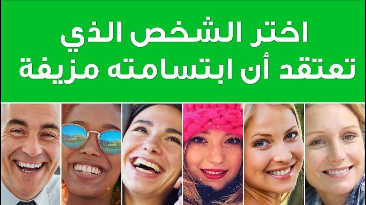 من تختار من هذه الابتسامات؟ جوابك سيكشف صفات مهمة عن شخصيتك