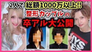 【衝撃】2人合わせて総額1000万超えの'整形カップル'が卒アルを大公開!!!!ww【高校の時の思い出】