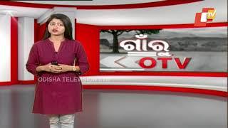 Gaon Ru OTV  20  August 2018 Odisha TV