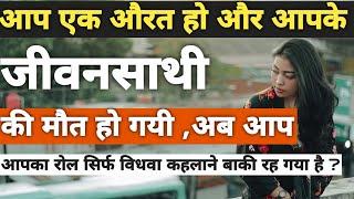 Suffering of Widow Women  in India #Widow #प्राचीन_कहानियां #must_watch