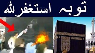 saudi arabia | haram sharif makkah news | masjid ul haram news  | Khana Kaba Ko AAg