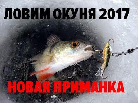 Активатор клева рыбы видео