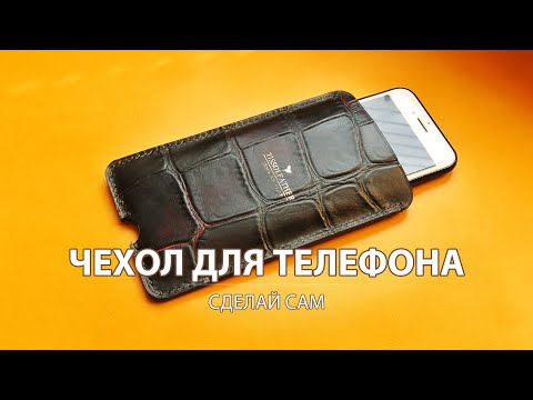 Как сшить чехол для телефона своими руками из кожи видео уроки