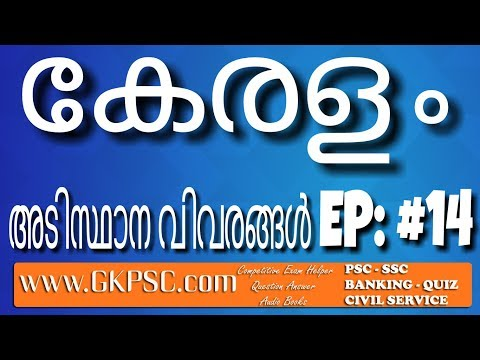 Keralam Basic Knowledge GKPSC Question And Answer - Kerala  PSC Coaching Class Malayalam #14