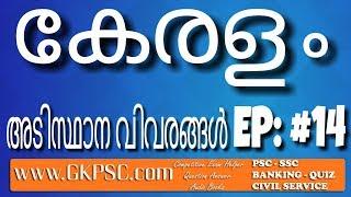 Keralam Basic Knowledge GKPSC Question And Answer - Kerala  PSC Coaching Class Malayalam #14