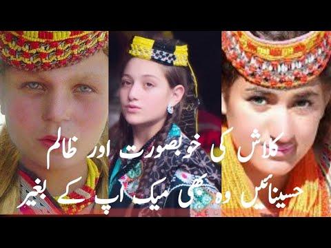 Chitral girls