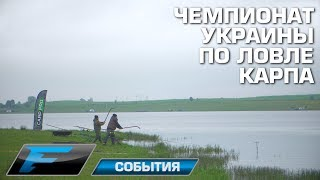 Чемпионат Украины по ловле карпа 2017(, 2017-06-11T14:00:00.000Z)