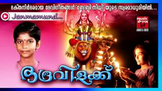 ജന്മമുണ്ട്  | Hindu Devotional Songs Malayalam | Devi Songs | Baby Nidhi Songs