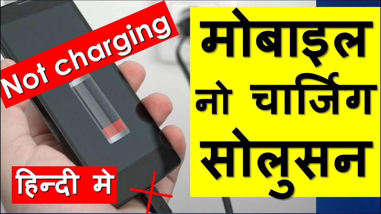100 Repair All Charging Problem In Mobile Any Not Sony Xperia P Circuit Diagram Full Solution Hindi
