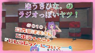 ゆうきひな。の『ラジオっぽいヤツ!』 #VirtualCast どうもで~す、ゆうきひな。です。 #010 0:00 OP 1:11 松井恵理子のにじらじっ!~バレンタイン女子会♡~ ...