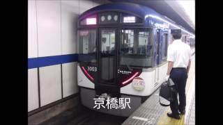 京阪電鉄 快速特急洛楽 新発車メロディ「KIRAYAKA」