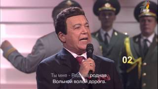 Download Иосиф Кобзон Я люблю тебя, Россия Mp3 and Videos