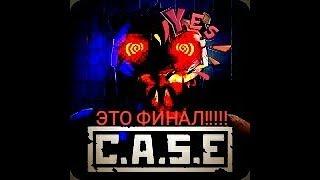 Наконец то ФИНАЛ конец игры case animatronics-ужасы!!!