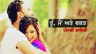 ਤੂੰ, ਮੈਂ ਅਤੇ ਵਕਤ | Punjabi Shayari Whatsapp Status For Lovers |  Romantic Quotes