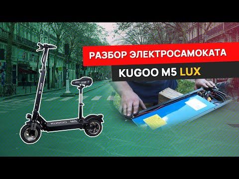 Kugoo M5 Lux разобрали по частям || Электросамокат в открытом виде