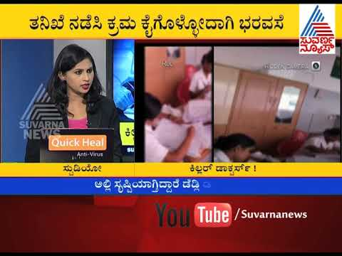 Medical Mafia | Deadly Medical Collages in Bangalore 1 | Suvarna News