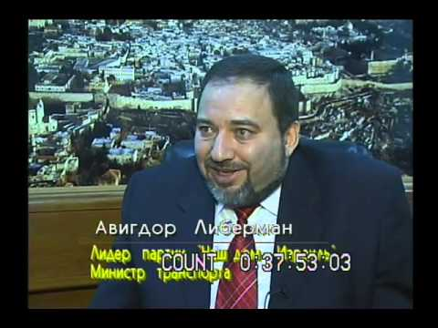 NEVER A BORING DAY IN ISRAEL, INTERVIEW WITH AVIGDOR LIEBERMAN (2003, Israel)