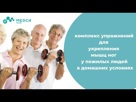 Комплекс упражнений для укрепления мышц ног у пожилых людей в домашних условиях