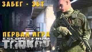 EFT | Escape From Tarkov...