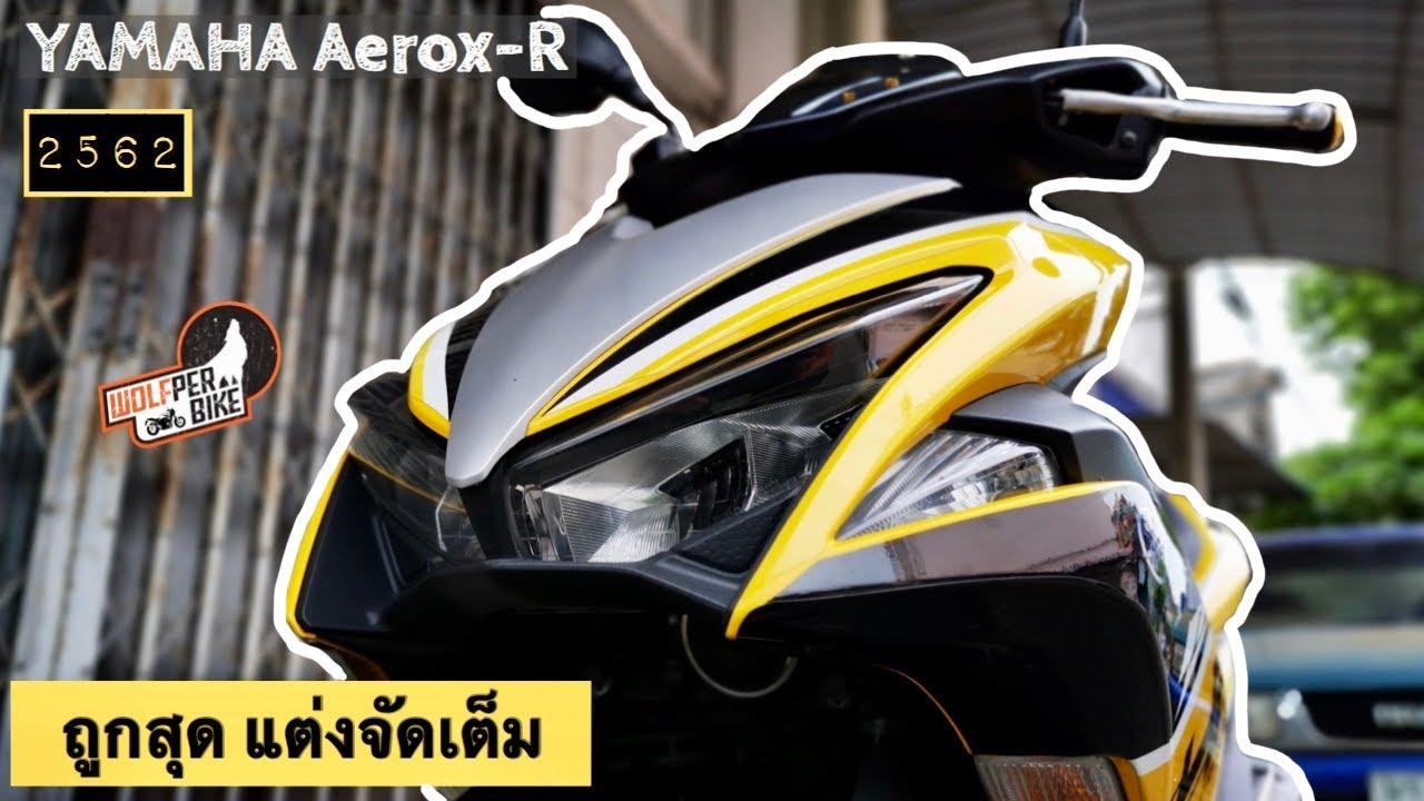 แต่งแน่น ถูกคุ้มมากกกก  Aerox R ปี62 รถบ้านสวยนางฟ้า